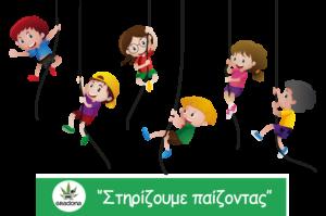 Η GRADONA στην δράση  ''Στηρίζουμε παίζοντας'' από την Αρωγή Θεσσαλονίκης-Ομάδα Εθελοντών Πολιτών
